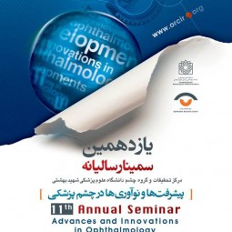 The 11th Annual Seminar of Advances and Innovations in Ophthalmology